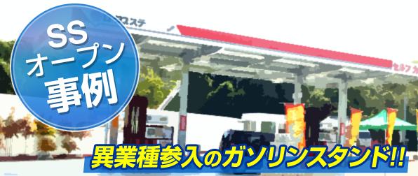 ガソリンスタンドオープン事例