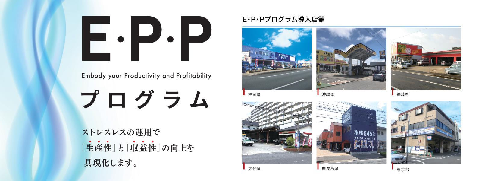 EPPプログラム